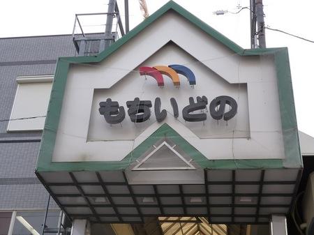 034近鉄奈良駅〜商店街4.JPG