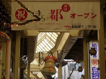 034近鉄奈良駅〜商店街6.JPG