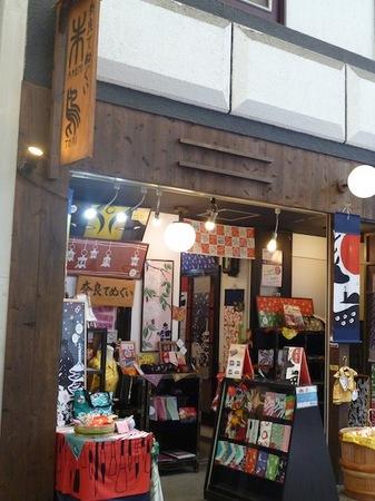 034近鉄奈良駅〜商店街7.JPG