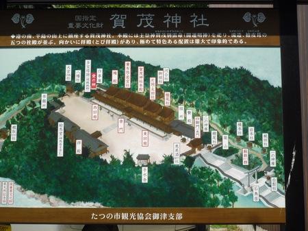 035賀茂神社11.JPG