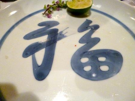 042ルッソクラブ「味処」7.JPG