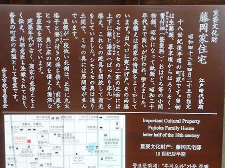 068藤岡家住宅1.JPG
