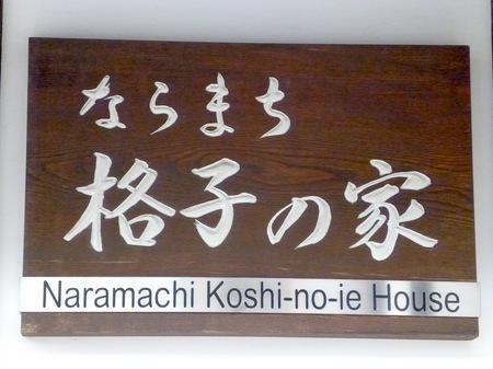 072格子の家2.JPG