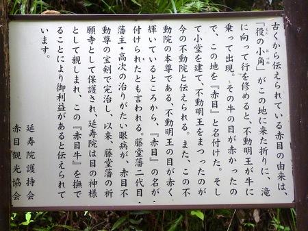 092赤目渓谷6.JPG