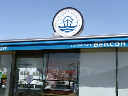 094BEACON海軍カレー1.JPG