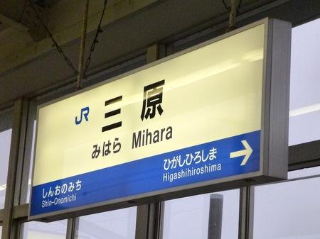1015三原7.JPG