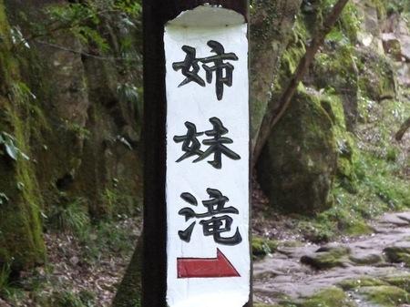118赤目渓谷6.JPG