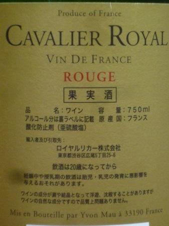 120306赤ワインL2.JPG