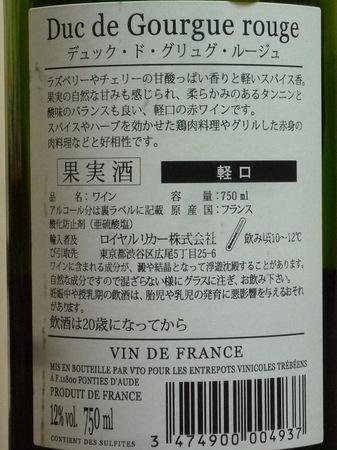 120309赤ワインL2.JPG