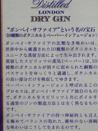 120310ジン ボンベイ・サファイヤL2.JPG