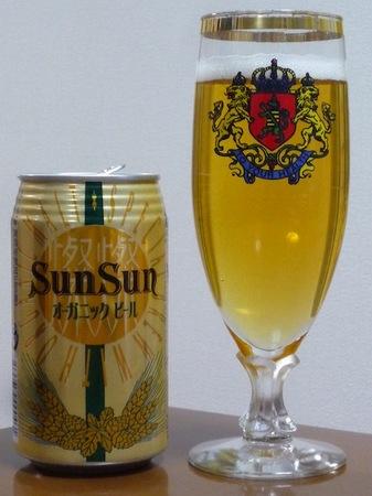120330サンサンオーガニックビール.JPG