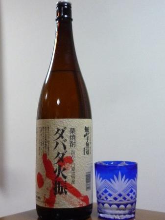 120425栗焼酎 ダバダ火振.JPG