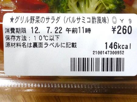 120721ランチ4.JPG