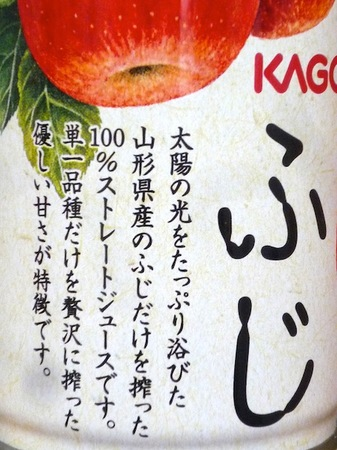 120724お中元カゴメ3.JPG
