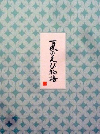 120724お中元桂新堂3.JPG