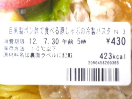 120728ランチ1.JPG