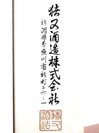 120728日本酒 思2.JPG
