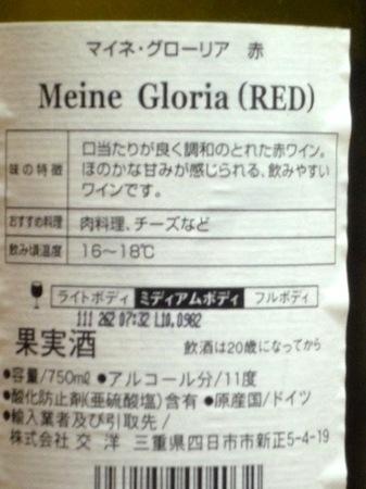 120731赤ワインL2.JPG