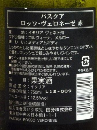120812赤ワインL2.JPG