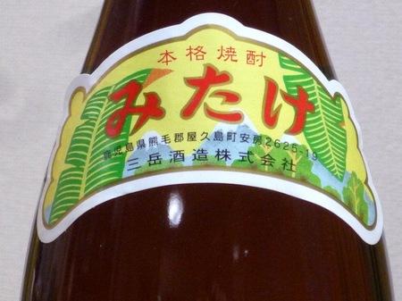 120827芋焼酎 三岳3.JPG