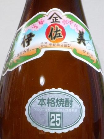 120828芋焼酎 伊佐美2.JPG