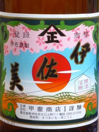 120828芋焼酎 伊佐美3.JPG