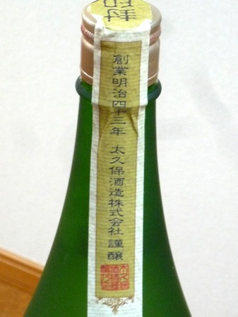 120929芋焼酎 太久保2.JPG