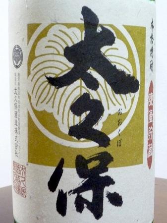 120929芋焼酎 太久保3.JPG
