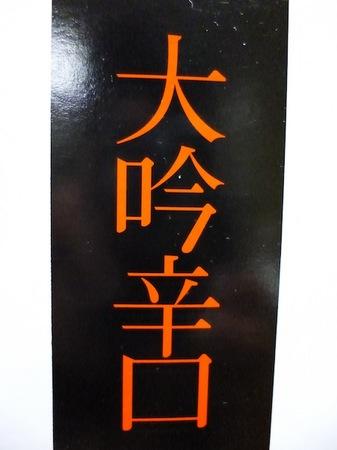 121021日本酒2.JPG