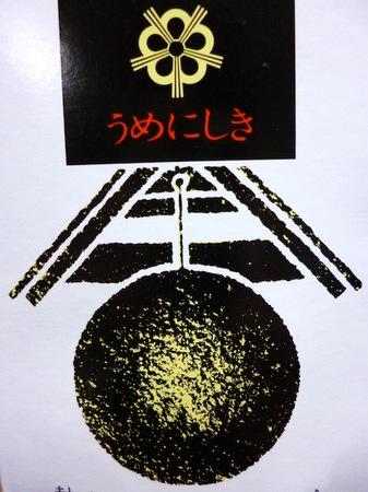 121021日本酒3.JPG