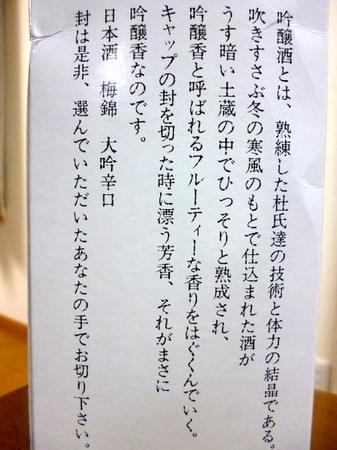 121021日本酒4.JPG