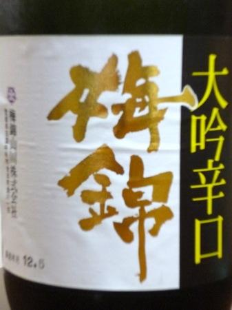 121021日本酒6.JPG