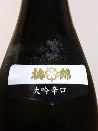 121021日本酒7.JPG