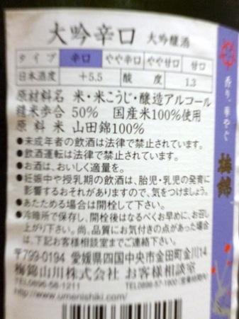 121021日本酒8.JPG
