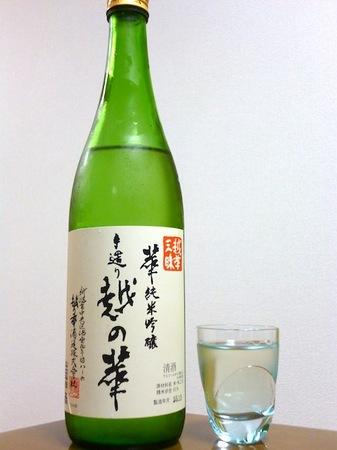 121106日本酒 越の華1.JPG