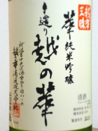 121106日本酒 越の華2.JPG
