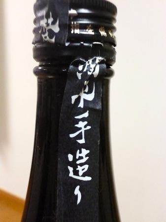 121120芋焼酎 紅芋原酒・杜氏潤平3.JPG
