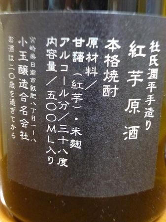121120芋焼酎 紅芋原酒・杜氏潤平4.JPG