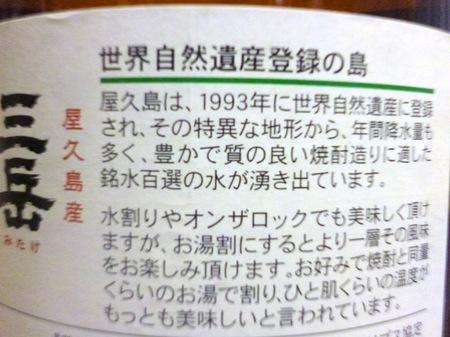 121122芋焼酎 三岳3.JPG