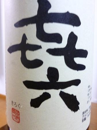 121128芋焼酎 㐂六3.JPG