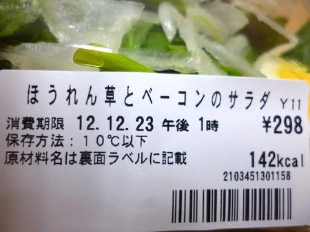 121222ランチ5.JPG