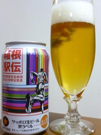 130101サッポロ生ビール黒ラベル「箱根駅伝缶」.JPG