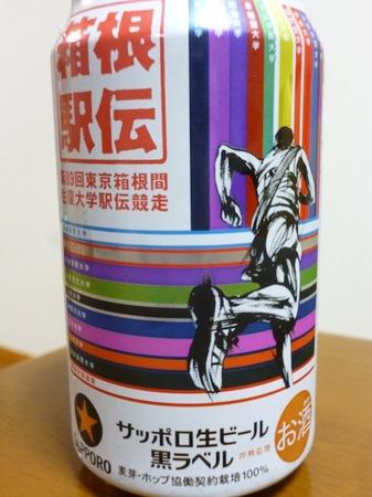 130101サッポロ生ビール黒ラベル「箱根駅伝缶」2.JPG