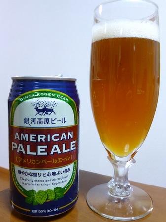 130110銀河高原ビール アメリカンペールエール1.JPG