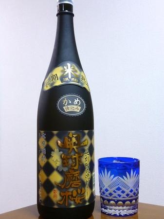 130203米焼酎 奥球磨桜.JPG