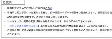 130220羽田ー広島座席指定.jpg