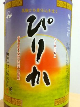 130510芋焼酎 ぴりか2.JPG