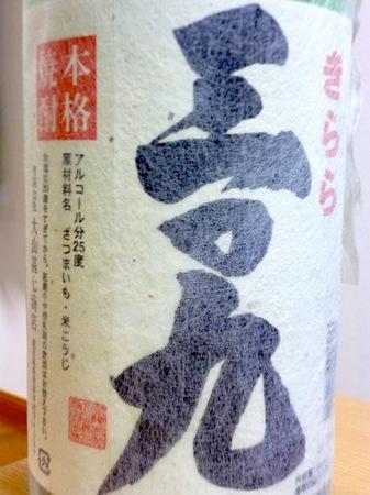 130510芋焼酎 三〇九2.JPG