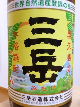 130512芋焼酎 三岳2.JPG