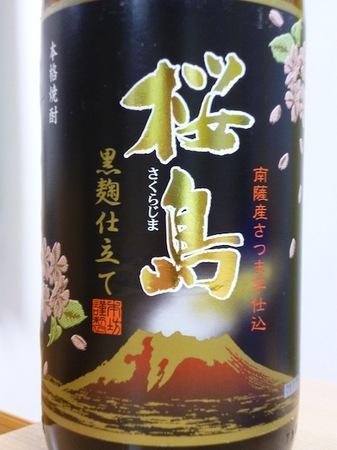 130512芋焼酎 桜島2.JPG